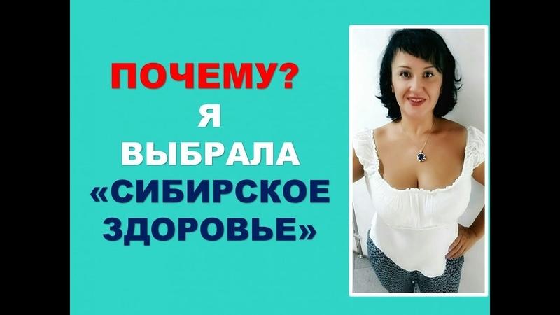 Почему я выбрала Сибирское Здоровье. Марина Михейкина. Сибирское здоровье.