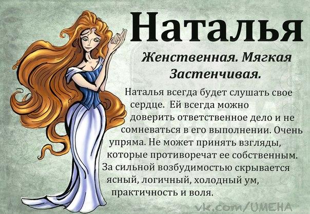 имя наталья: