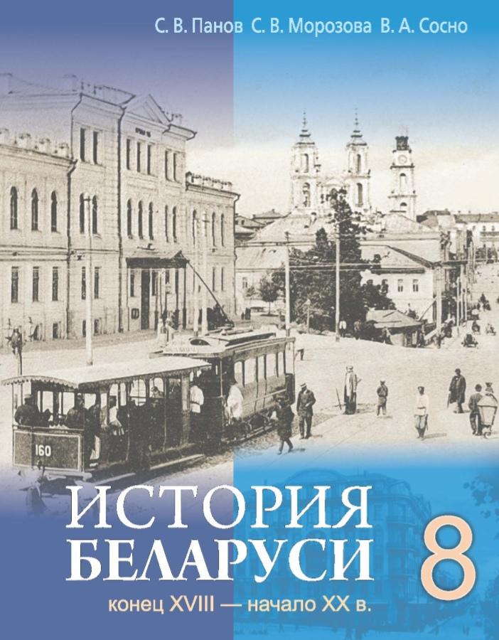 8 класс 8 класс История Беларуси — конец XVIII - начало XXв.