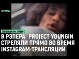 В Project Youngin стреляли прямо во время Instagram-трансляции [Рифмы и Панчи]