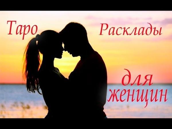 Таро Люблю Женатого