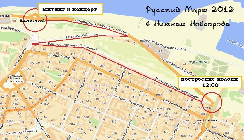 Маршрут Русского Марша 2012 в Нижнем Новгороде