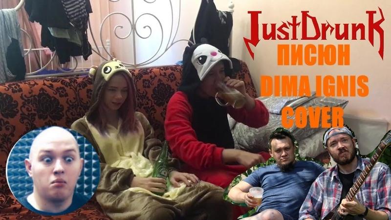 JustDrunk - Писюн (Dima Ignis cover)