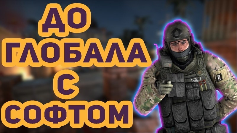 ДО ГЛОБАЛА С СОФТОМ РОЗЫГРЫШ - 2 [FlexHack]