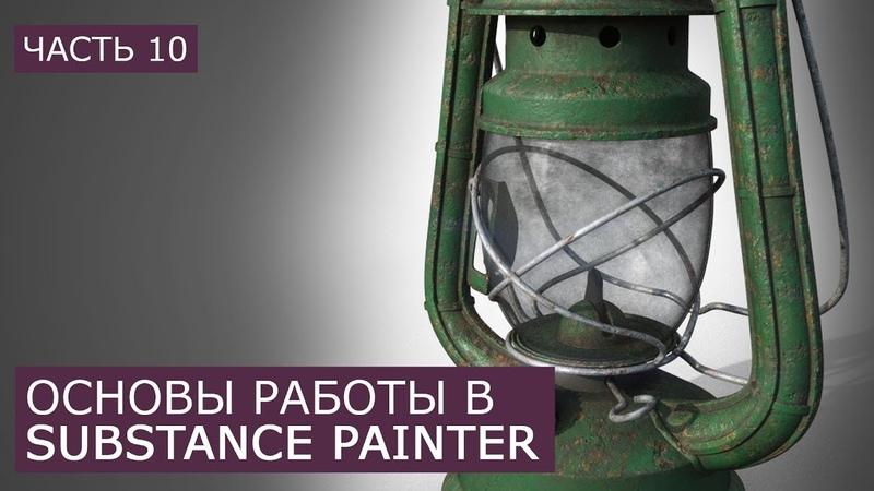 Основы Substance Painter на русском Уроки для начинающих Сабстенс Пейнтер Часть 10