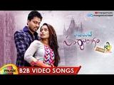 Padamati Sandhyaragam London Lo Movie Back 2 Back Video Songs London Ganesh Mango Music