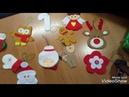 Мастер класс по пошиву новогодних игрушек из фетра
