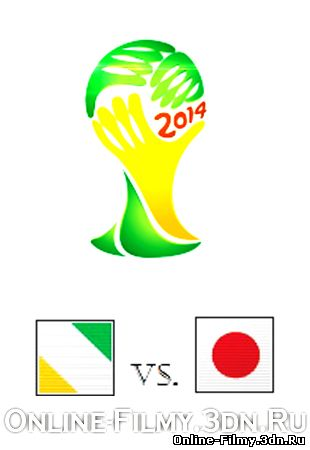 Кот д ивуар япония смотреть онлайн