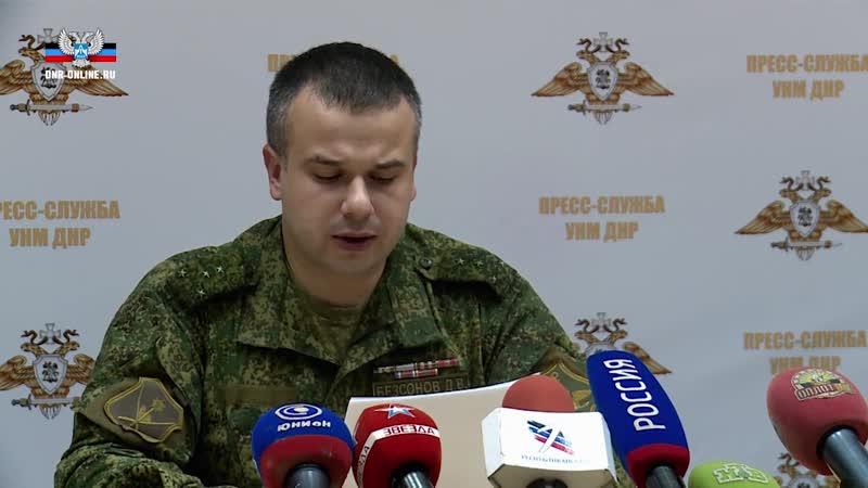 Сводка УНМ ДНР от 08.12.2018