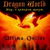 Ultima Online — Dragon World (WWW.DRW.RU)