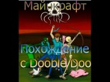 Lp. Майнкрафт похождения с Dooble Doo #1 (уже без лагов)