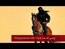 Абдуррахман ибн 'Ауф р а Надир абу Халид