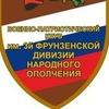 """ПМК """"Военно-патриотический клуб им. 3-й ФДНО"""""""