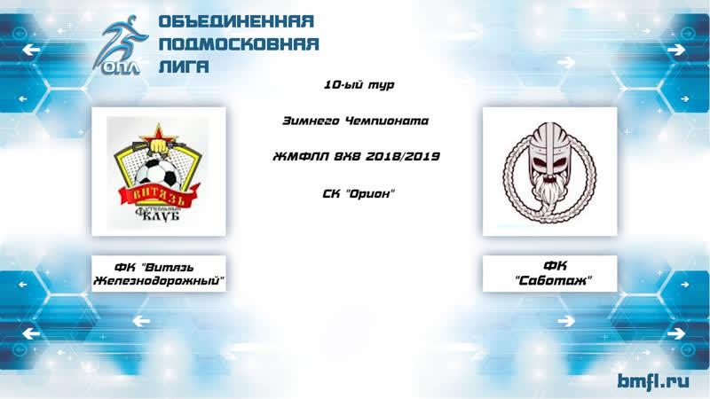 10 ый тур Зимнего Чемпионата ЖМФЛЛ 8Х8 2018 2019 Витязь Железнодорожный Саботаж