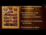 Символ Веры - Православная Молитва