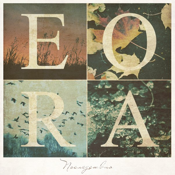 EORA - Последствия ()