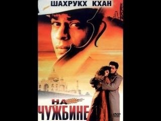 Обманутые надежды (На чужбине) / Pardes ( 1997, Индия, Драма, Боевик, Мелодрама )