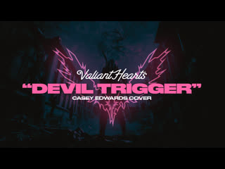 Devil trigger (cover by valiant hearts) / прямо сейчас!!!