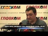 Дмитро Тимчук: АТО