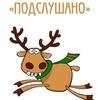 Подслушано Усть-Багаряк♥