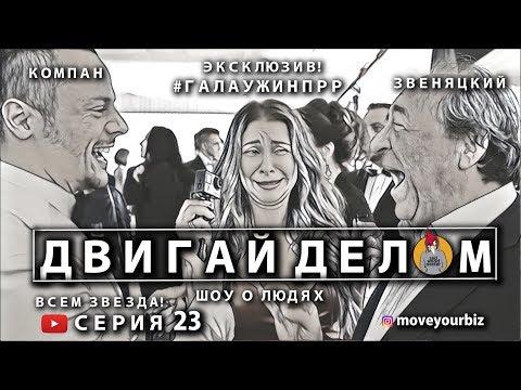Всем звезда! Гала-ужин PRR 2018. Компан, Звеняцкий и другие. Самое пафосное событие Владивостока.