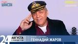 Геннадий Жаров в утреннем шоу Настройка