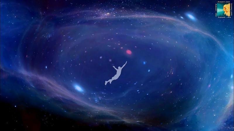 Летим со мной, ты в душу дверь открой. Синхронная, совместная транс-медитация.