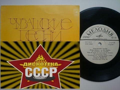 Легендарный чувашский хит 70-х 🌟 Сумар савать