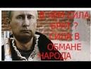 Как Путин уничтожает врагов Многоходовки для уничтожения