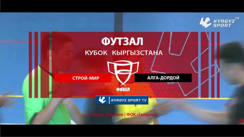 Строй Мир Алга Дордой Финал кубка Кыргызстана по футзалу