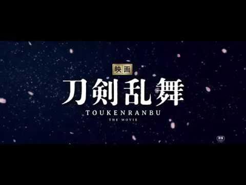 Первый трейлер лайв-экшн фильма Touken Ranbu
