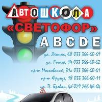avtoshkolasvetofor_vitebsk