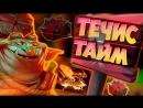 Гамаем в Dota 2 на минере-Goblin Techies12-ТЕЧИС ТАЙМ