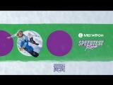 МегаФон Speedtest Race - Quiksilver New Star Camp 2018