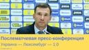 Украина Люксембург послематчевая пресс конференция Андрея Шевченко