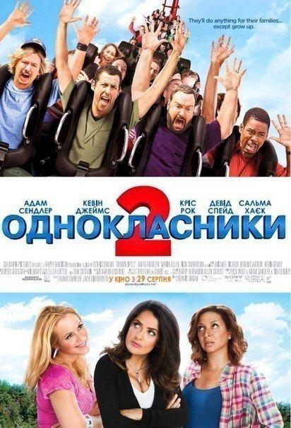 Одноклассники 2 (2013) HD Качество