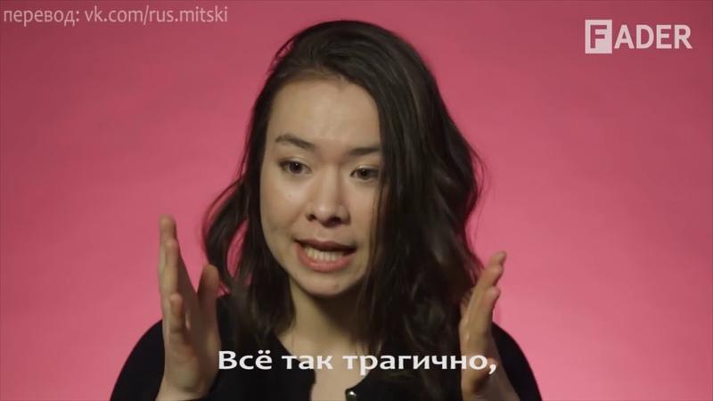 Всё, что вам нужно знать о Мицки (русские субтитры)