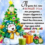 Новый год Поздравления Пожелания С Новым годом
