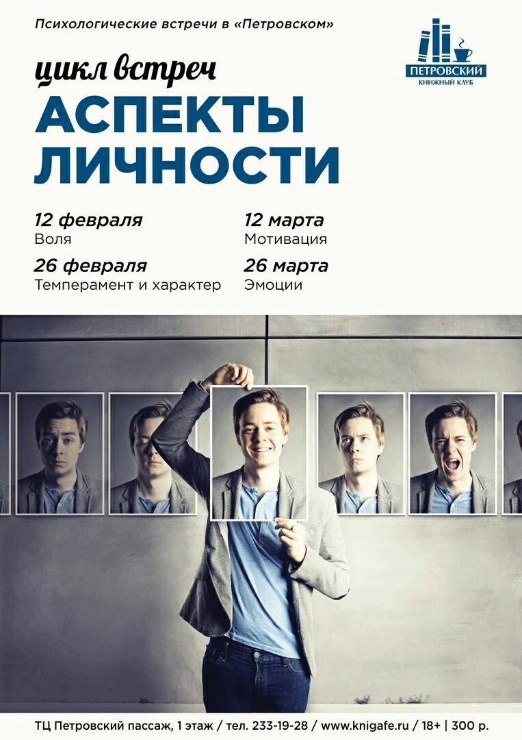 """Афиша Воронеж Психологические встречи в """"Петровском"""""""