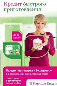Кредит наличнымиРенессанс кредит онлайн: