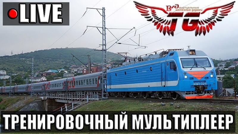 [СТРИМ] Trainz 2012 MP - ТРЕНИРОВОЧНЫЙ МУЛЬТИПЛЕЕР (от 12.04.18)