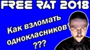 Как взламать однокласницу? FREE RAT 2018 - комбайн вирусов удалённого доступа КотНаебAXTUNG