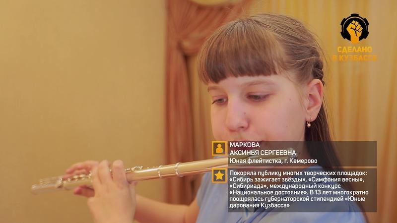 «Люди дела» - Аксинья Маркова (Телеканал «Сделано в Кузбассе»)