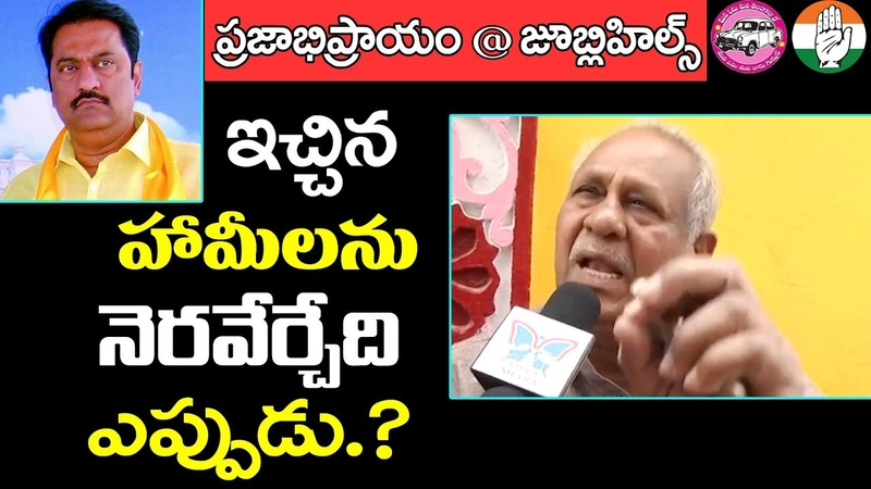 Election Survey @JubileeHills | Public Talk on MLA Maganti Gopinadh | Who Is Next CM of Telangana?4