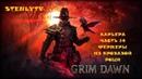 Grim Dawn Прохождение 14 Фермеры Кровавой рощи