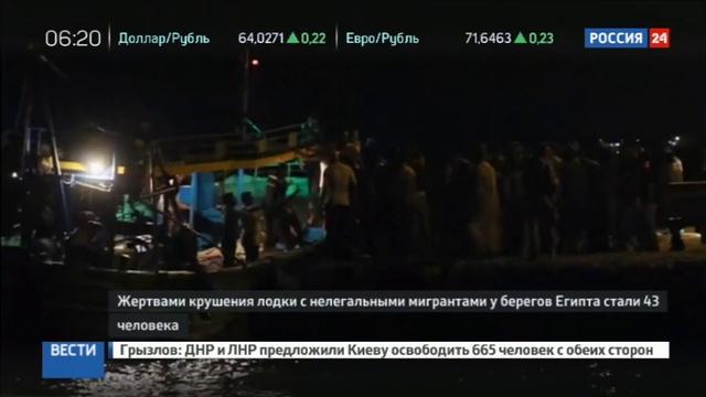 Новости на Россия 24 • Количество жертв крушения судна с нелегалами достигло 43 человек