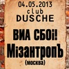 04.05.2013 - Club Dusche