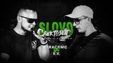 SLOVO BACK TO BEAT TRACEMC vs V.V. (БАТТЛ ЗА 3-Е МЕСТО) МОСКВА