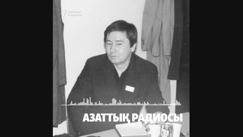 Журналист Қиял Сабдалиннің 1991 жылғы тарихи радио хабары