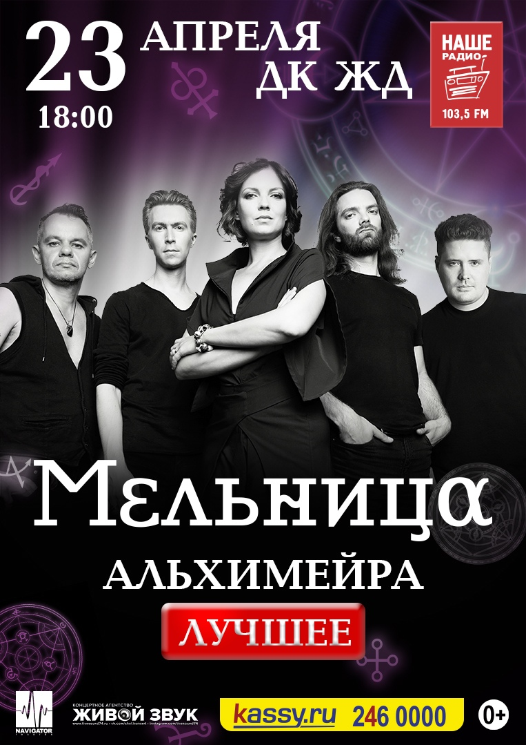 Афиша Челябинск 23/04 / Мельница / Челябинск / ДК ЖД